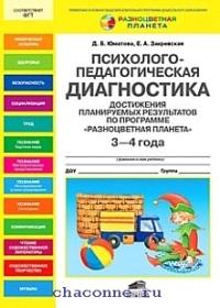 Психолого-педагогическая диагностика достижения планируемых результатов по программе Разноцветная планета 3-4 года